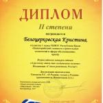 Диплом Белоцерковская