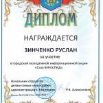 Диплом Зинченко Р