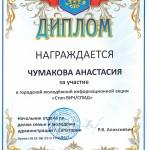 Диплом Чумакова А