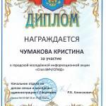 Диплом Чумакова К
