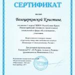 Сертификат Белоцерковская