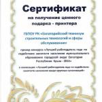 Сертификат ЕТСТСО23052017