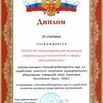 Сертификат ЕТСТСО23052017_0001