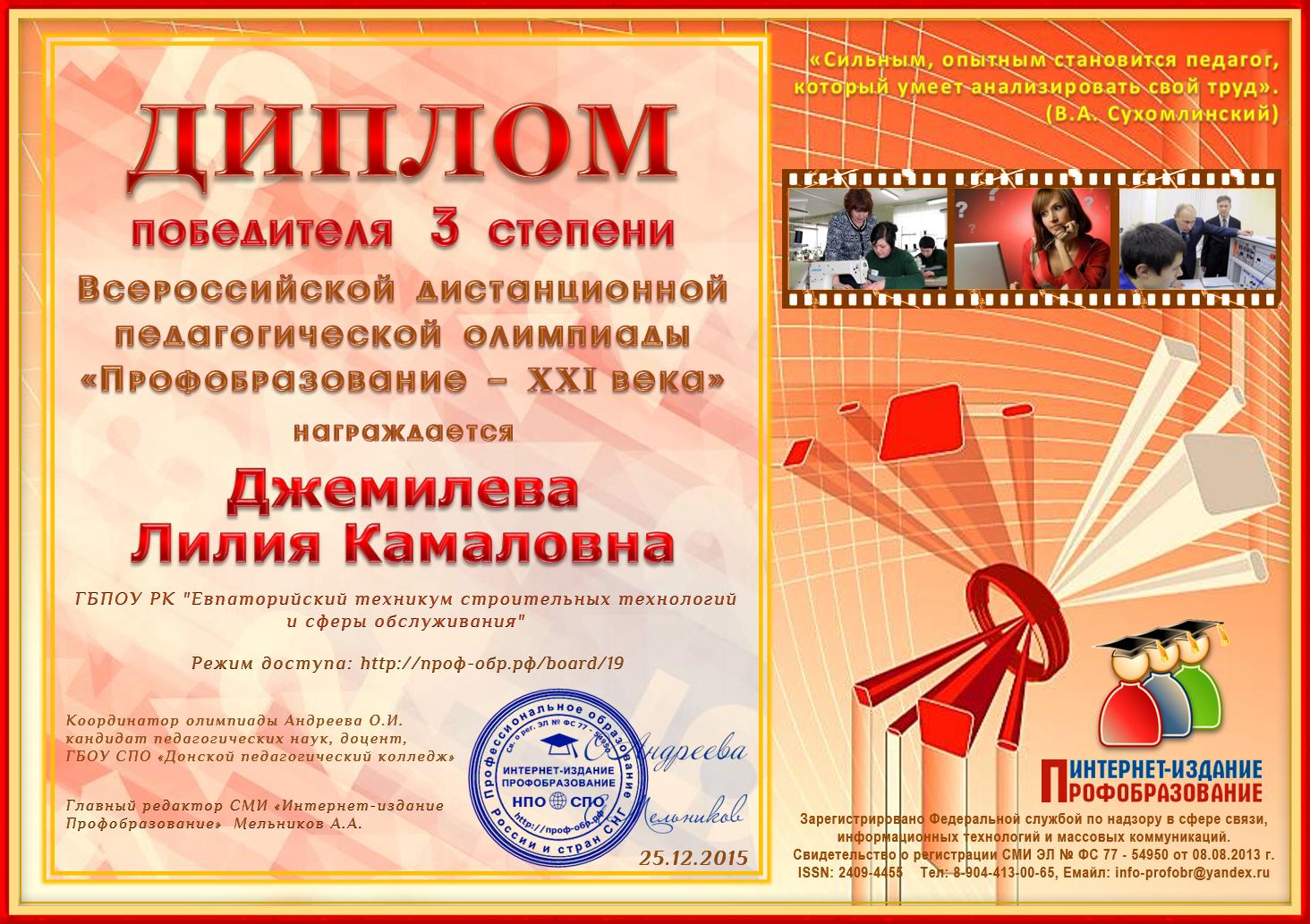 Участие во всероссийском конкурсе преподавателей нпо